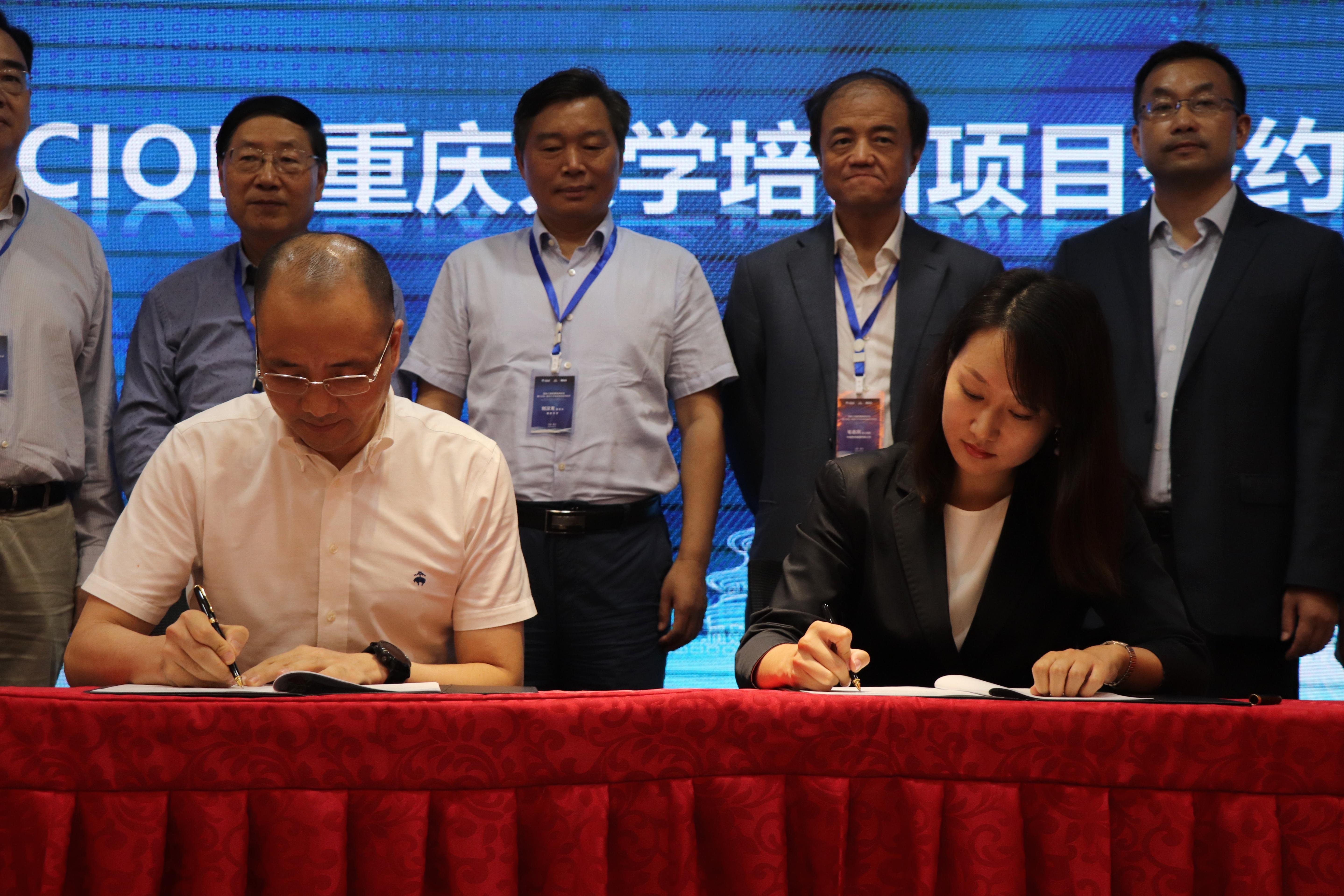 重庆大学CIOB签约仪式2